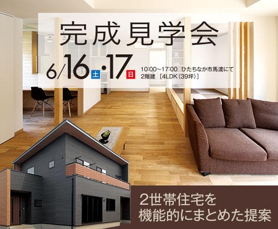 2世帯住宅を機能的にまとめた提案 完成見学会