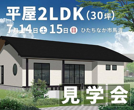 平屋2LDK(30坪) 見学会