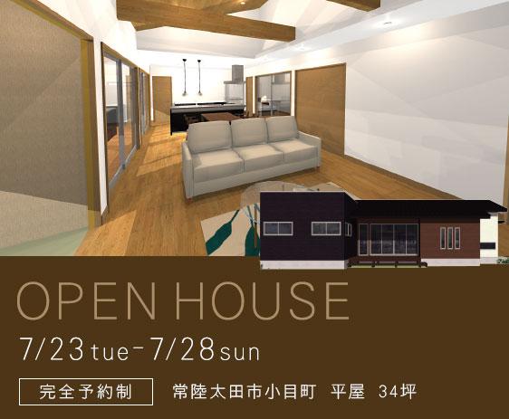 OPEN HOUSE 常陸太田市小目町 平屋 34坪