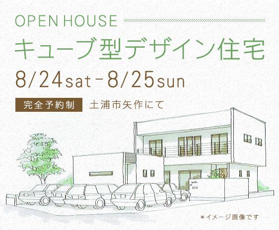 OPEN HOUSE キューブ型デザイン住宅