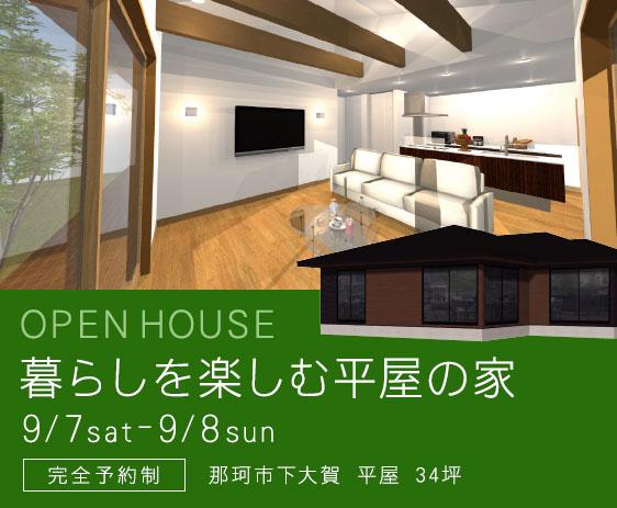 OPEN HOUSE 暮らしを楽しむ平屋の家