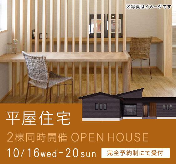 2棟同時開催 OPEN HOUSE -平屋住宅-