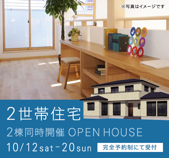 2棟同時開催 OPEN HOUSE -2世帯住宅-